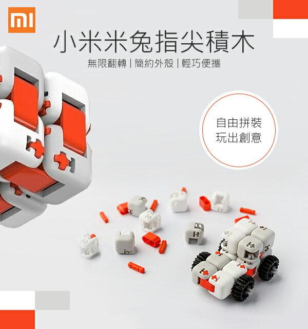 【coni shop】小米米兔指尖積木 米家 有品 創意積木 紓壓玩具 智能玩具 無限翻轉 自由拼接拆卸 簡約 輕巧便攜