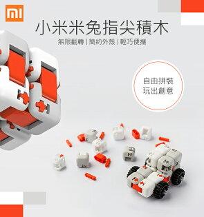 【conishop】小米米兔指尖積木米家有品創意積木紓壓玩具智能玩具無限翻轉自由拼接拆卸簡約輕巧便攜