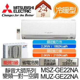 MITSUBISHI 三菱 靜音大師 變頻 冷暖 分離式 空調 冷氣 MSZ-GE22NA / MUZ-GE22NA (適用坪數2-4坪、1892kcal)