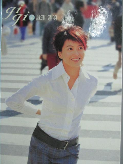 ~書寶 書T1/音樂_JNS~gigi梁詠琪_2002 國語專輯_透明