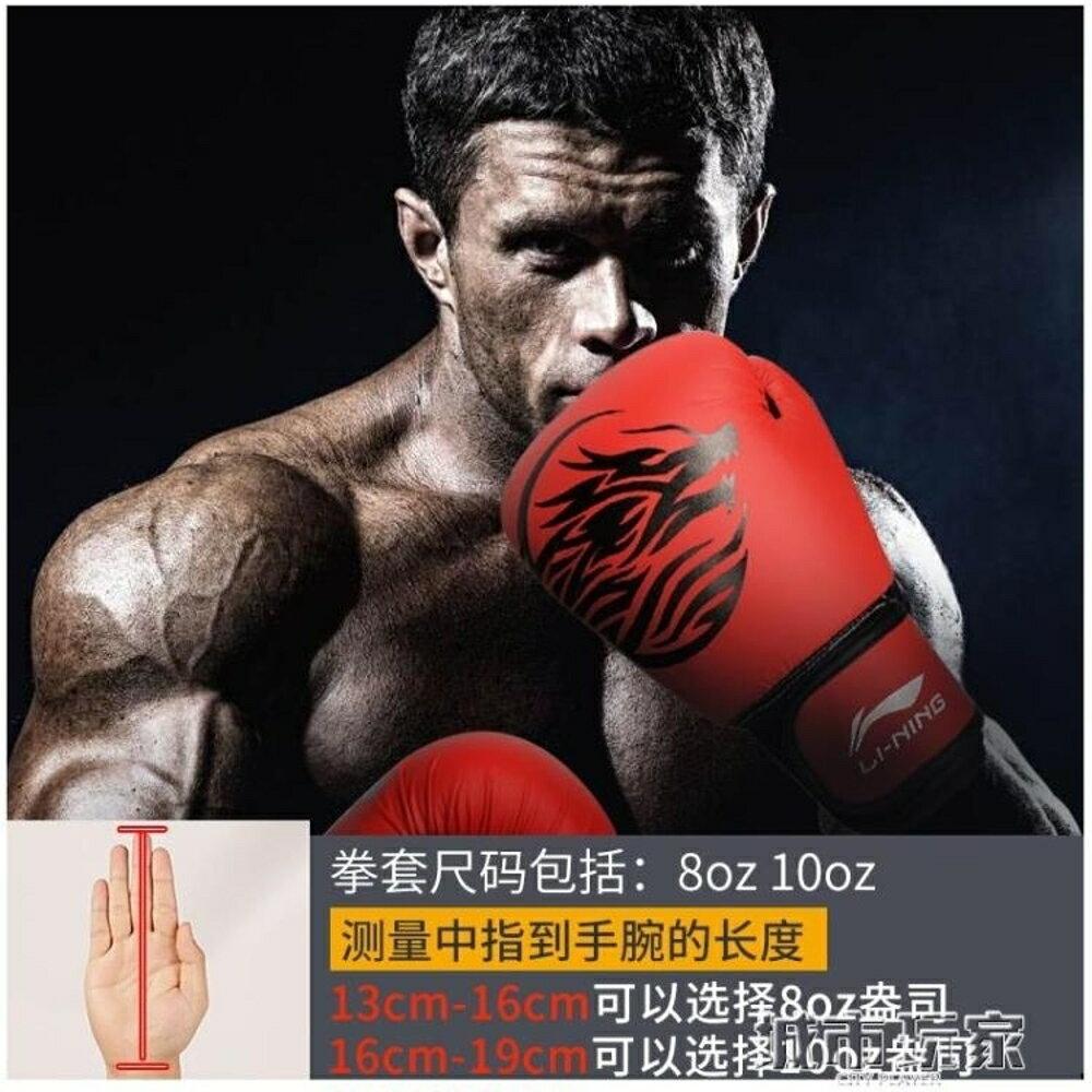 拳擊手套 專業拳擊手套拳套成人散打格鬥健身訓練沙袋加厚自由搏擊手套 下標免運 1