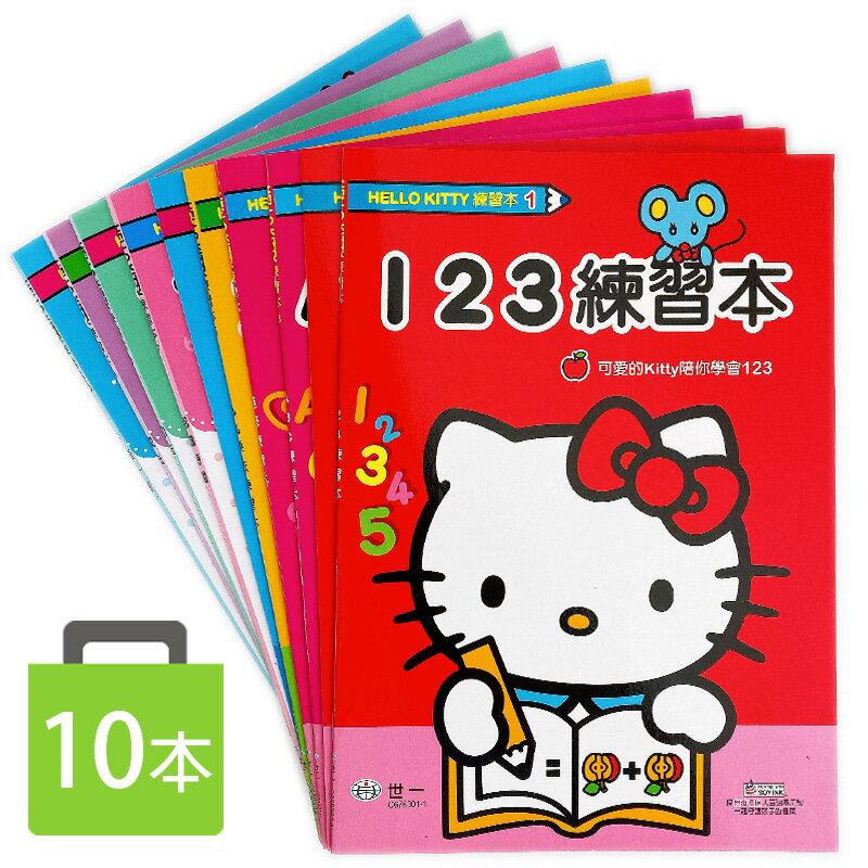 HELLO KITTY 練習本 C678301-10(一套) / 一套10款入(定80) 學前練習本系列 Kitty練習簿 123 ㄅㄆㄇ ABC 世一文化 三麗鷗正版授權 0