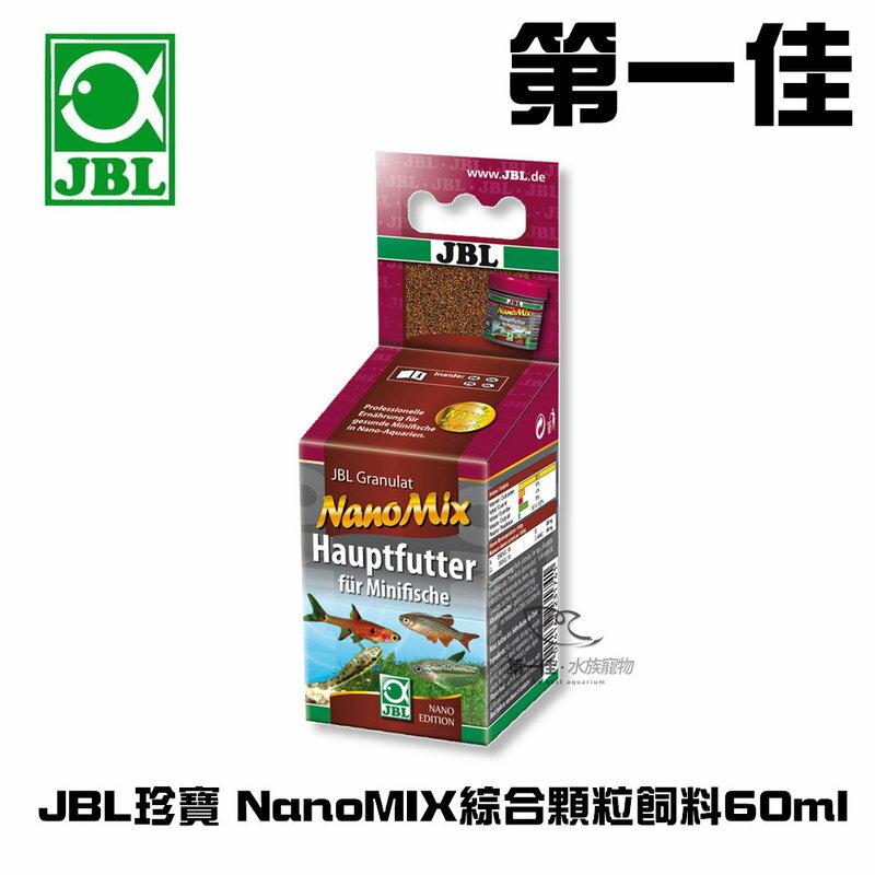 [第一佳水族寵物] 德國JBL珍寶 NanoMIX 綜合顆粒飼料60ml 球魚、孔雀魚、燈魚
