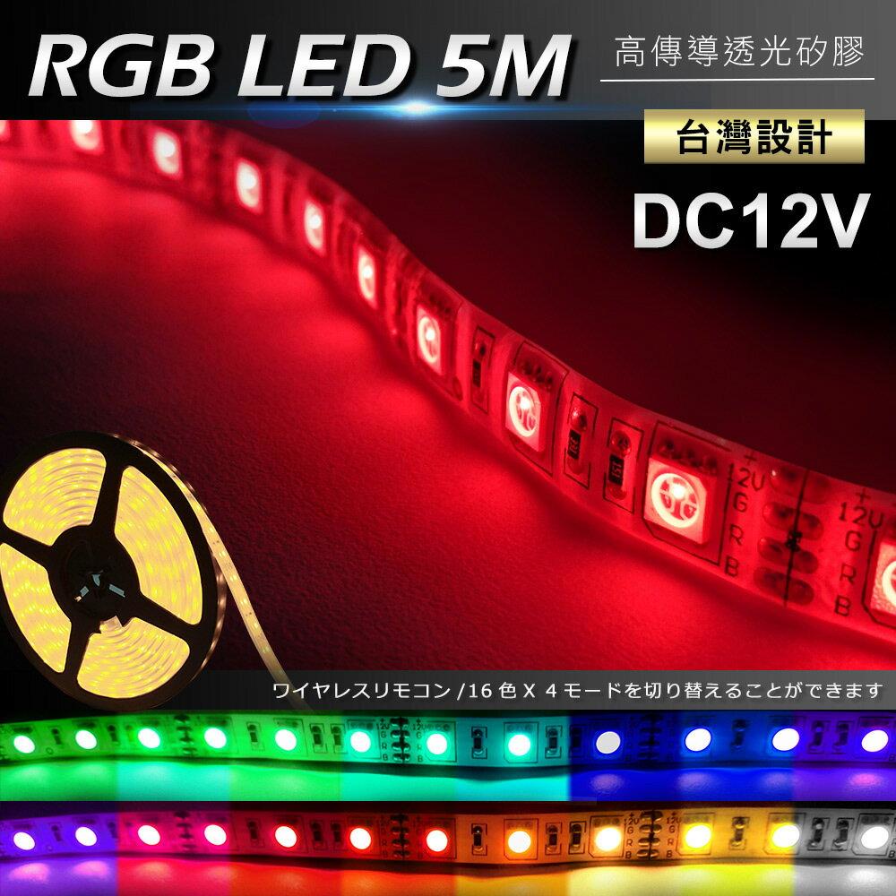 89露營光 12V黏貼式防水6色可變5050 LED燈條/舞台燈/氣氛燈-5米(BCB01RGBG06)