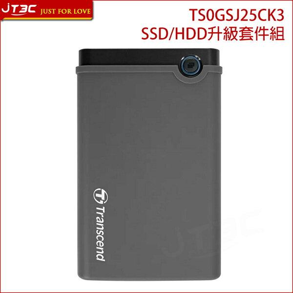 【滿3千15%回饋】創見StoreJet25CK3USB3.02.5吋防震硬碟外接盒(2.5吋外接盒)※回饋最高2000點