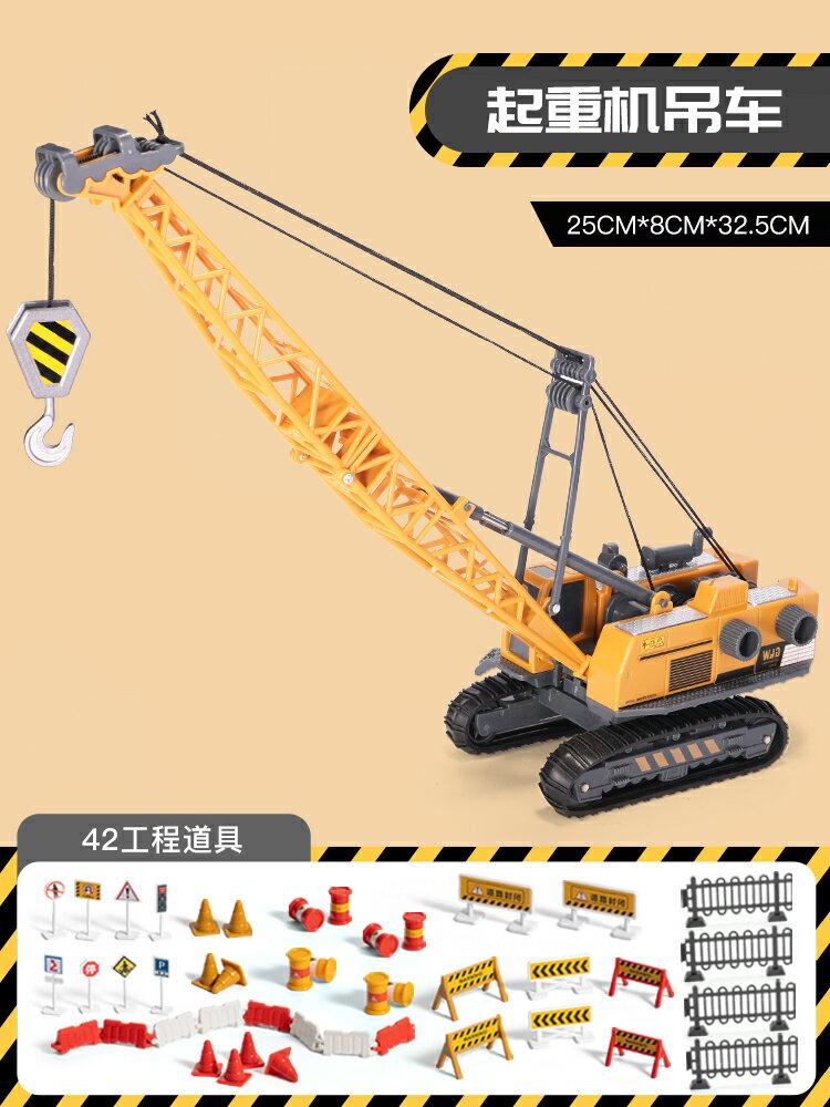 合金挖掘機 兒童合金吊車玩具大號起重機超大吊車模型男孩吊機仿真工程車勾機『XY13743』