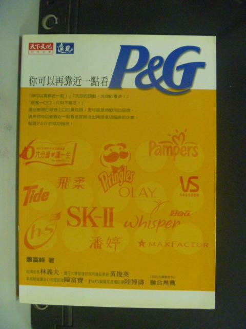 【書寶二手書T4/行銷_LBZ】你可以再靠近一點看P&G_蕭富峰/著