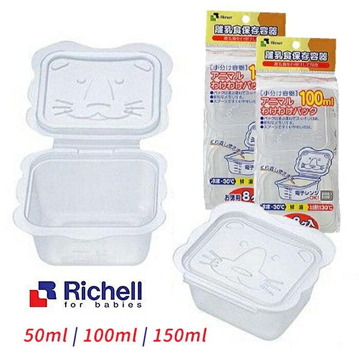 Richell 利其爾 卡通型離乳食分裝盒 副食品保存盒 (50ml 100ml 150ml) 儲存盒 9810 好娃娃