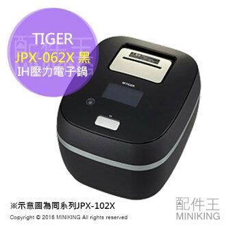 【配件王】日本代購 一年保 附中說 TIGER 虎牌 JPX-062X 黑 電子鍋 IH電鍋 高級本土鍋 3人份