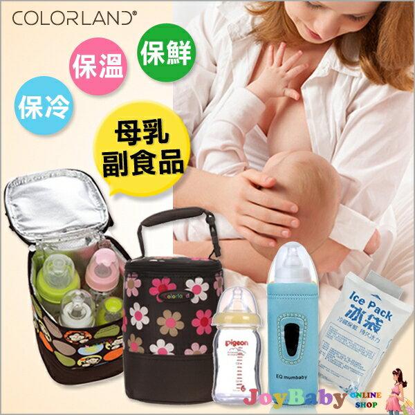 母乳儲存袋/保溫袋/保冷袋/ 副食品保溫帶COLORLAND母乳袋送奶瓶套+冰寶【JoyBaby】
