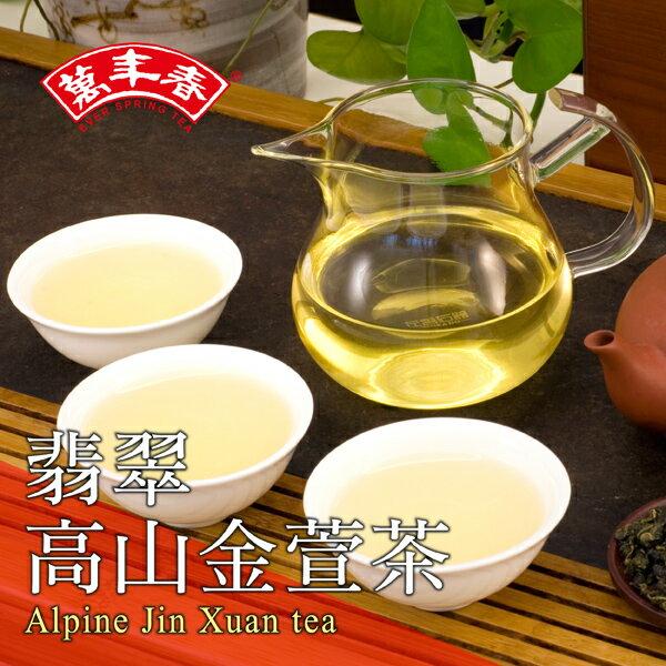 《萬年春》翡翠高山金萱茶150公克(g) / 盒 1