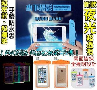 夜光防水袋 發光手機防水袋 掛繩運動臂套 運動臂套 手機防水袋 潛水袋 防水套 IPhone6 plus i6+ iphone6s i6s 5S HTC 816 820 626 826 EYE E8 ..