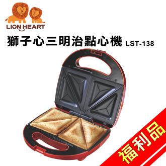 (福利品)【獅子心】三明治點心機(不挑色隨機出貨)LST-138 保固免運-隆美家電