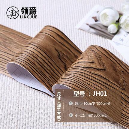 踢腳線牆貼自黏防水木紋貼紙腰線客廳走廊瓷磚邊框裝飾地腳線貼紙