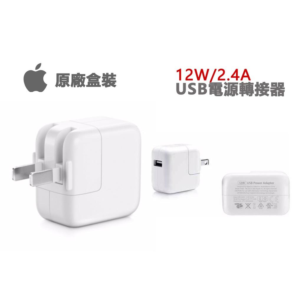 12W/2.4A 原廠 充電器 旅充頭 配件。 iPad mini iPhone 6 7 plus +