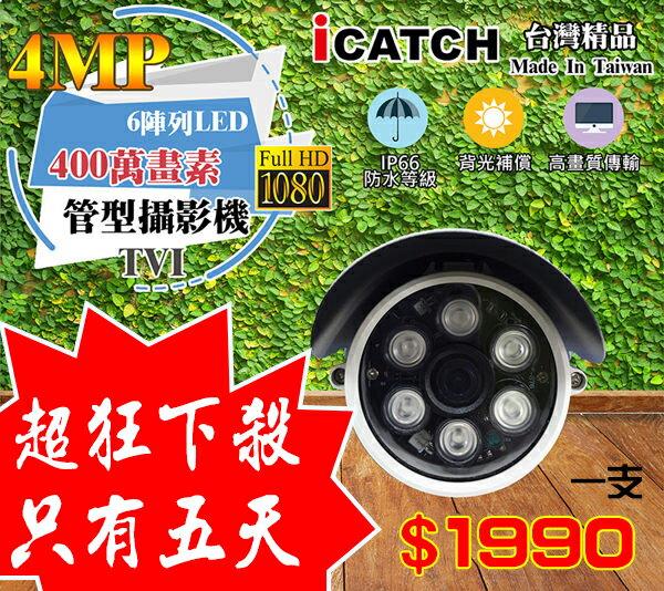 ►高雄台南屏東監視器◄4MPTVI高解析攝影機400萬畫素攝影機監視系統現貨供應只有五天
