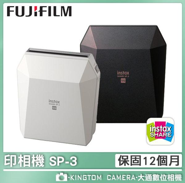 加贈3盒空白底片 FUJIFILM 富士 instax SHARE SP-3 相印機 【24H快速出貨】全新規格新登場 恆昶公司貨 保固一年