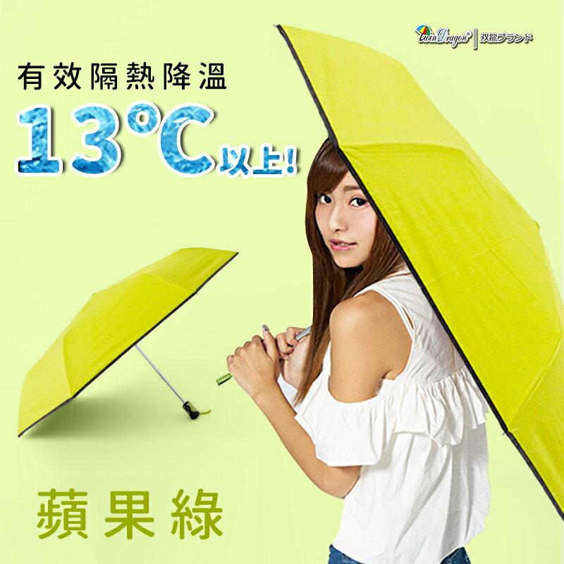 【雙龍牌】降溫13度。極簡風配色玻纖黑膠自動開收三折傘B6290A