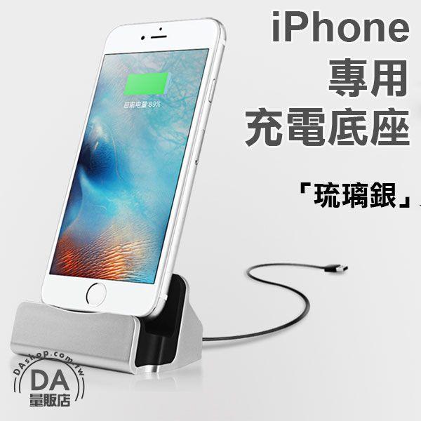《3C任選三件9折》iPhone 6s plus 5s SE 手機 充電座 傳輸座 手機架 銀色(V50-1538)