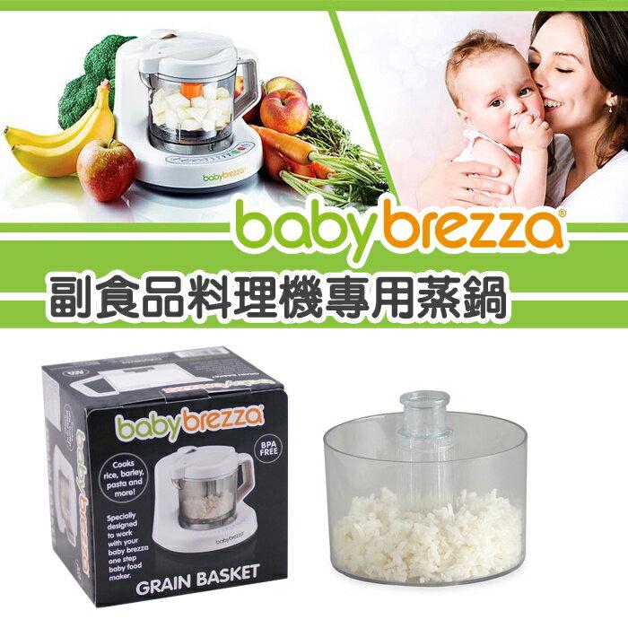 Baby Brezza - 副食品調理機專用蒸鍋 1