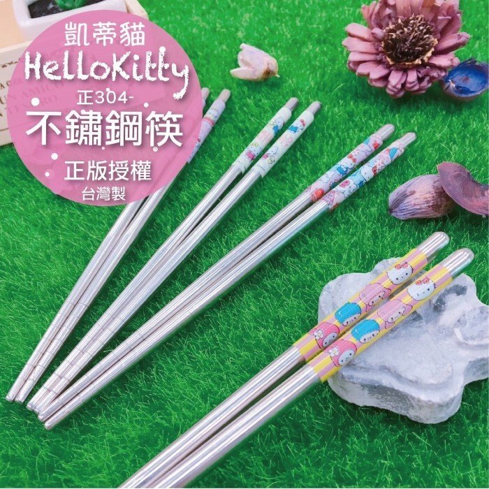 HELLO KITTY 304不鏽鋼筷子(四款)【德芳保健藥妝】顏色隨機出貨