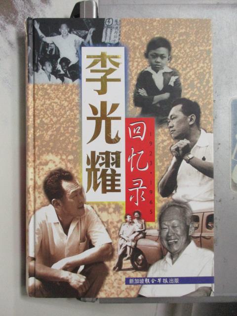 【書寶二手書T7/文學_XBG】李光耀回憶錄_簡體