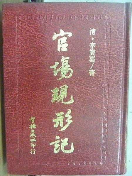 【書寶二手書T9/一般小說_ONC】官場現形記_李寶嘉