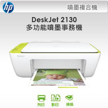 惠普 HP DeskJet 2130 多功能噴墨事務機★★★全新原廠公司貨含稅附發票★★★