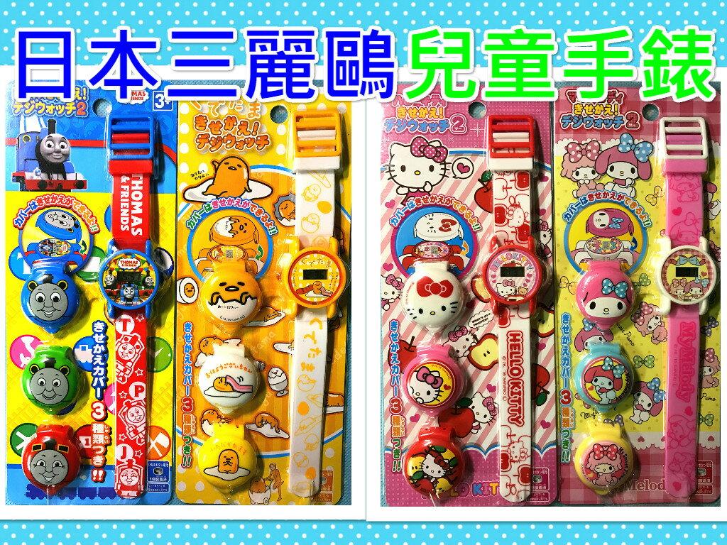 日本三麗鷗 兒童電子錶 兒童手錶 電子錶 可替換造型 KITTY手錶 美樂蒂手錶 蛋黃哥手錶 湯瑪士手錶  櫻花寶寶