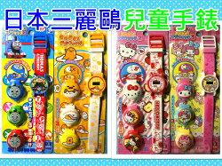 日本三麗鷗 兒童電子錶 兒童手錶 電子錶 可替換造型 KITTY手錶 美樂蒂手錶 蛋黃哥手錶  湯瑪士手錶 _ 櫻花寶寶