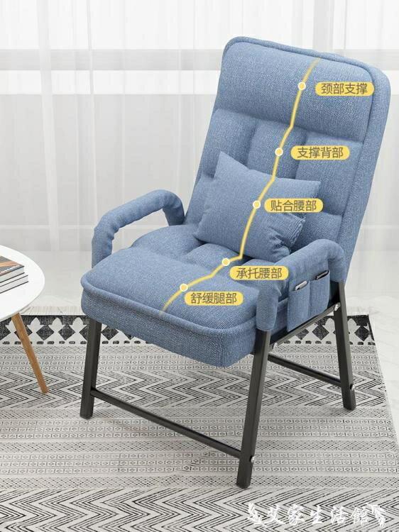 辦公椅 家用電腦椅子舒適久坐大學生懶人電競靠背休閒辦公椅宿舍沙發座椅