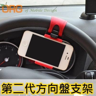 ORG《SD0071》團購 熱銷 第二代 方向盤 手機/GPS/導航 手機架/支架/支撐架/固定夾/手機座 汽車百貨