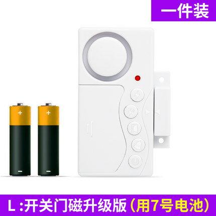 萬寶澤門窗報警器無線遙控門磁報警器商店鋪家用安防系統『xxs6209』