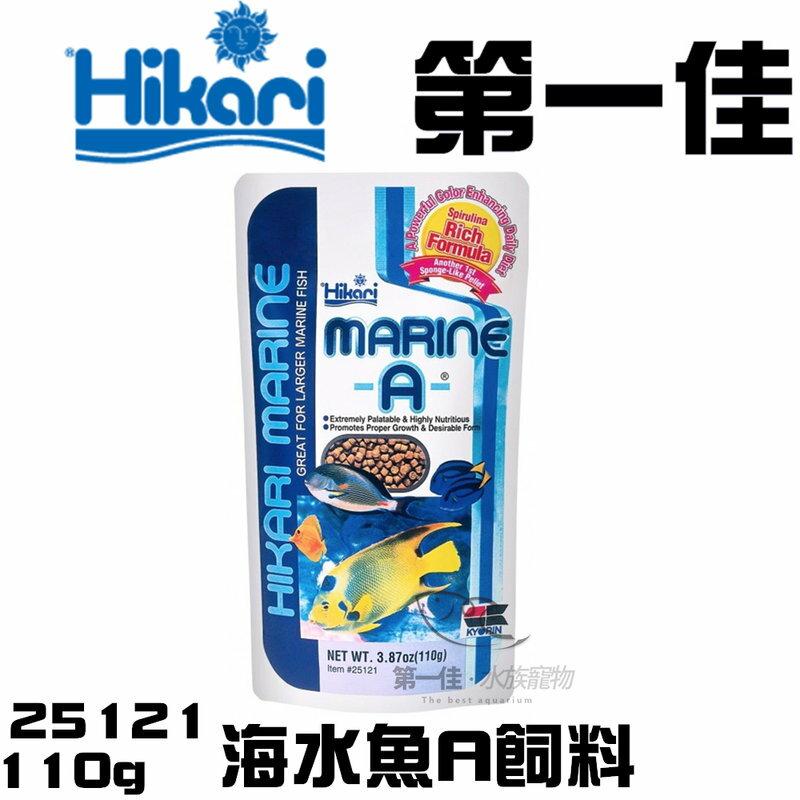 [第一佳水族寵物] 日本高夠力HIKARI【海水魚A飼料 25121 110g】色彩增強