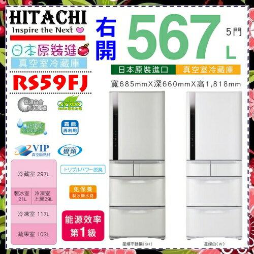 來電現價更便宜【日立家電】567公升超變頻左開五門電冰箱《RS59FJ》原廠促銷贈好禮