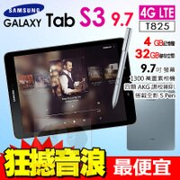 Samsung 三星到Samsung Galaxy Tab S3 9.7 4G LTE 平板電腦 0利率 免運費