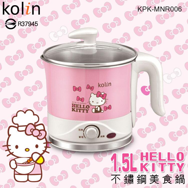 kolin歌林 KPK-MNR006 Hello Kitty 1.5L 不鏽鋼美食鍋 304不鏽鋼 多功能 烹調鍋 料理鍋 電熱鍋 快煮鍋 蒸鍋 宿舍 居家 神腦貨