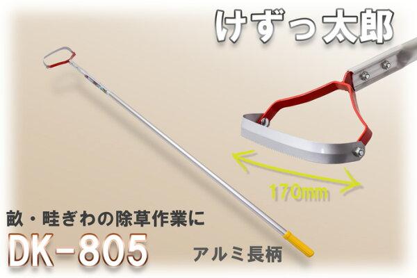 日本道灌けずっ除草太郎DK-805(田埂間除草用)鋁柄