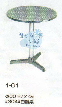╭☆雪之屋小舖☆╯1-61P25 304白鐵桌/ 不鏽鋼桌/ 休閒桌/ 戶外桌/ 餐桌
