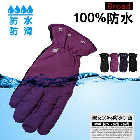 【esoxshop】防水防風保暖止滑機車手套 星圈 女款 內裏絨毛