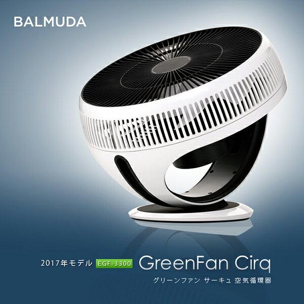 結帳價$6490 綠化/循環扇/日本設計/百慕達 BALMUDA EGF-3300 循環扇 白黑色 完美主義【U0090】