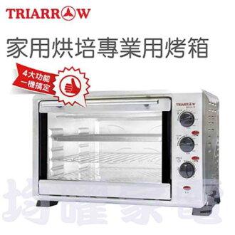 【三箭牌】45L家用烘培專業用烤箱CKFL6-12《刷卡分期+免運》