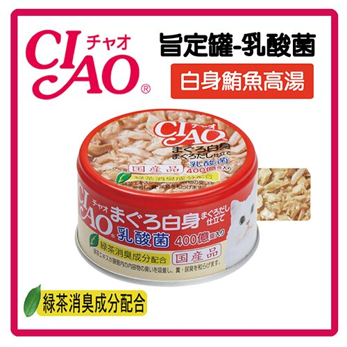 【日本直送】CIAO旨定罐 乳酸菌-白身鮪魚高湯口味85G(A-131)-53元>可超取 (C002F27)