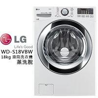 LG電子到滾筒洗衣機 ✦ LG 樂金 WD-S18VBW 典雅白 WiFi 18公斤 蒸洗脫 公司貨 0利率 免運