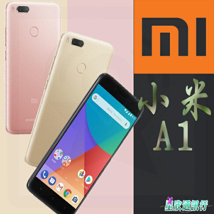 【星欣】小米手機 A1 1200萬畫素 雙鏡頭 5.5吋大螢幕 Android One 4G+64GB 八核心 直購價