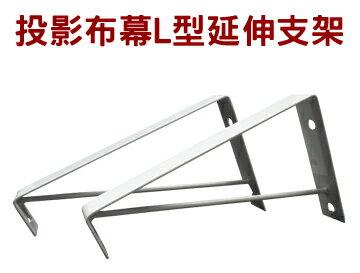 投影機 手拉 布幕 L型延伸支架