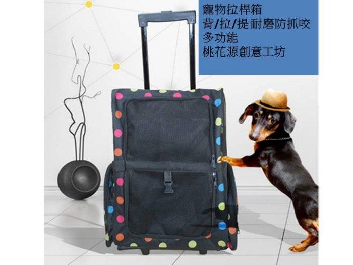 寵物拉桿箱泰迪外出拉桿便攜寵物旅行包透氣保暖寵物包