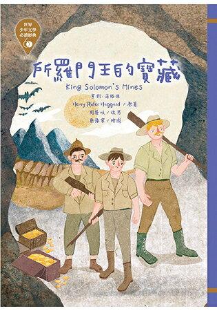 世界少年文學必讀經典60-所羅門王的寶藏