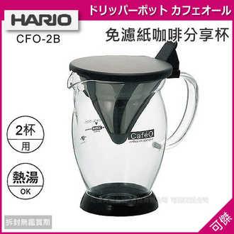 下殺優惠 可傑 日本 HARIO CFO-2  CFO-2B  免濾紙咖啡分享杯 300ml  可1~2杯用 保存濃郁咖啡香