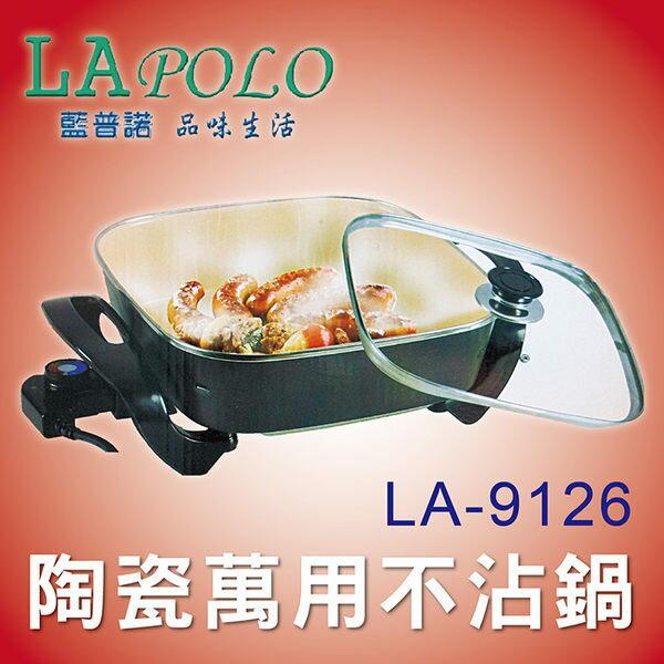 【藍普諾】LAPOLO 陶瓷不沾萬用鍋《LA-9126》